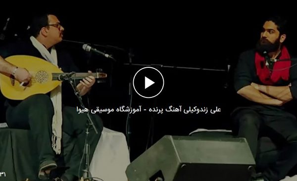 علی زندوکیلی آهنگ پرنده – آموزشگاه موسیقی هیوا