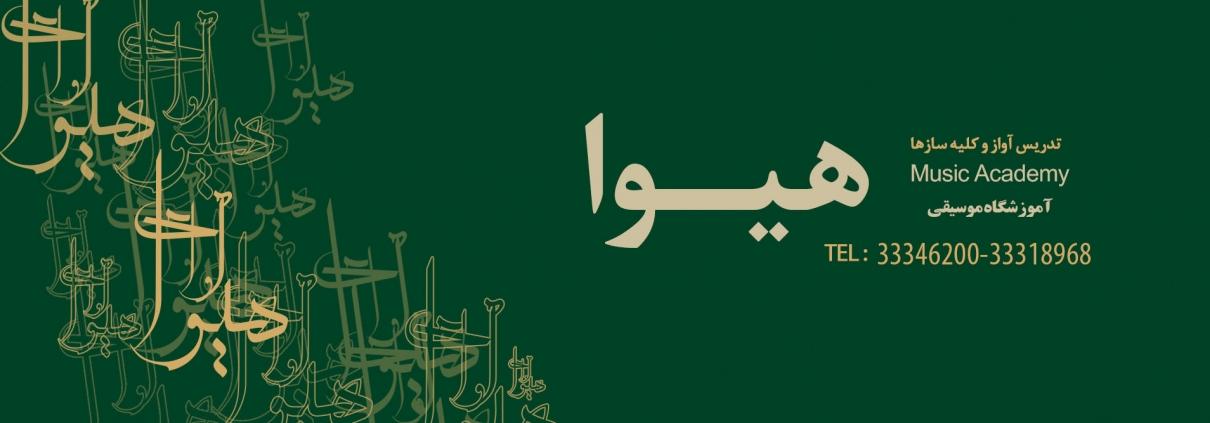 آموزشگاه-موسیقی-شرق-تهران-خیابان-پیروزی