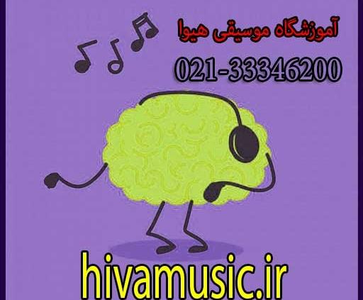 آموزشگاه-موسیقی-شرق-تهران-هیوا-پیروزی